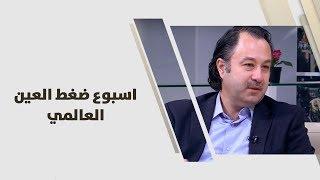 د. سالم ابو الغنم - اسبوع ضغط العين العالمي