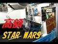 【一攫千金】 STAR WARSを転売!UFOキャッチャー スターウォーズ フィギュア ウラ技 …