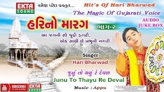 Junu To Thayu Re Deval || HM-2 || Hari Bharwad || Gujarati devotional Bhajan