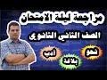 المراجعة النهائية فى اللغة العربية للصف الثاني الثانوى | الترم الاول 2020