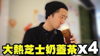 【肥仔育成日記】大熱芝士奶蓋茶x4 (中文字幕)