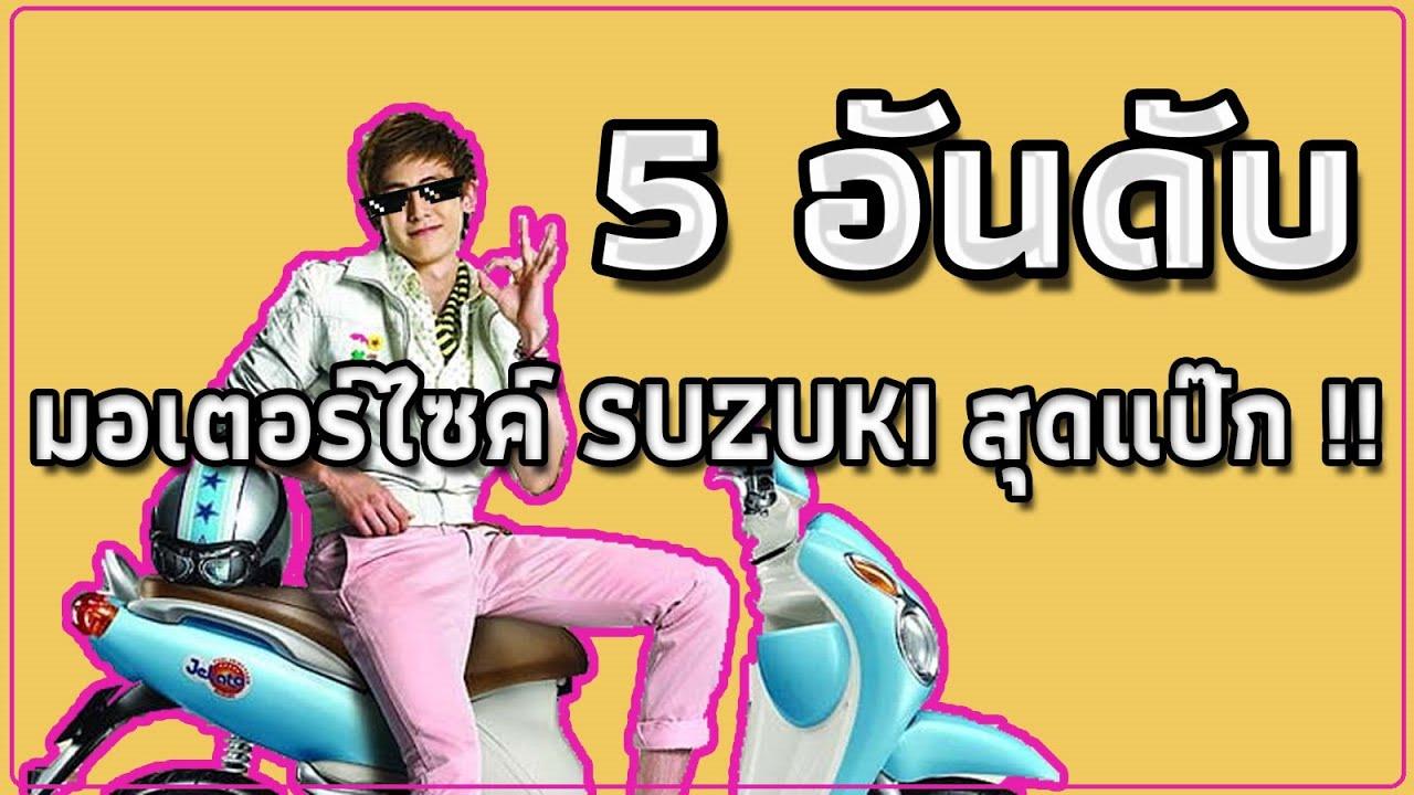 5 อันดับมอเตอร์ไซค์ SUZUKI สุดแป้ก !! (4จังหวะ)