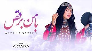 Baixar ARYANA SAYEED - Dance with Me | آریانا سعید - با من برقص