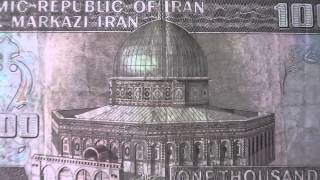 1.000 Rials banknote of the Islamic Republic of Iran