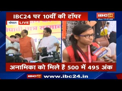 MP Board 10th,12th Result 2018: CM Shivraj Singh ने किया Toppers को सम्मानित