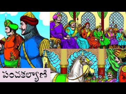Download పంచ కళ్యాణి - Pancha Kalyani- Chandamama Telugu Audiobook - చందమామ కథ - Aruna
