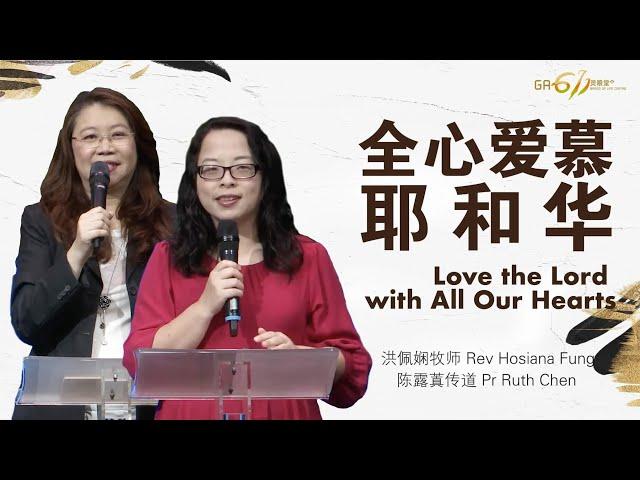 主日崇拜|全心爱慕耶和华|Love the Lord with All Our Hearts|洪佩娴牧师 Rev Hosiana Fung, 陈露蒖传道 Pr Ruth Chen|20210606