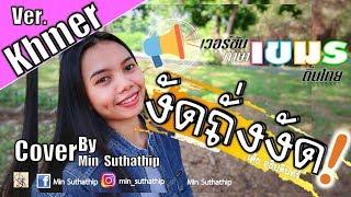 งัดถั่งงัด Khmer Ver. (ภาษาเขมรถิ่นไทย) By มิ้น สุธาทิพย์