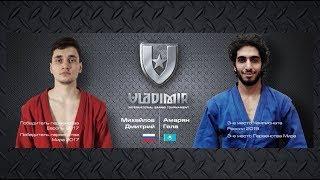 ДМИТРИЙ МИХАЙЛОВ  vs ГЕЛА АМАРЯН  / САМБО