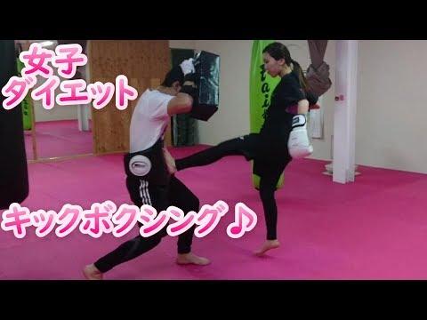 脂肪燃焼! 女子ダイエットキックボクシング! 新潟市
