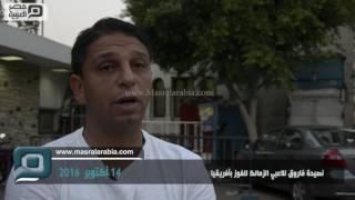 مصر العربية | نصيحة فاروق للاعبي الزمالك للفوز بأفريقيا