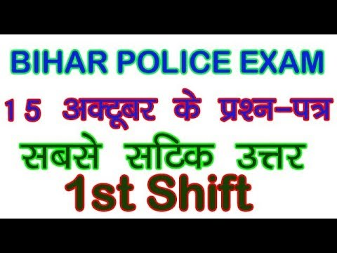 Bihar Police/बिहार पुलिस परीक्षा के प्रश्न 15 October/Constable Exam Questions Paper 1st Shift