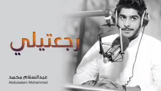 عبدالسلام محمد - رجعتيلي (النسخه الاصليه) | 2011