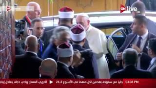 فيديو.. البابا فرنسيس يصل مشيخة الأزهر للقاء «الطيب»