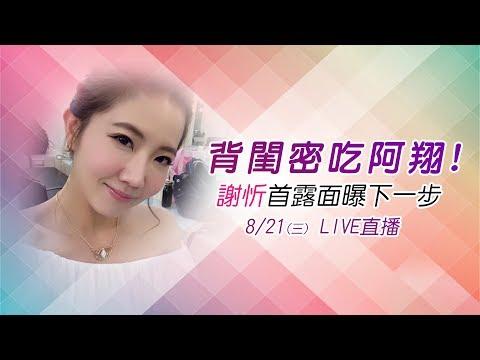 背閨密吃阿翔!謝忻首露面曝下一步|三立新聞網SETN.com