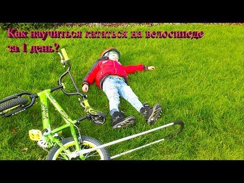 Даня учится кататься на велосипеде.Чем закончились покатухи/Learning Cycling