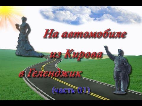 Поездка на юг. Киров-Геленджик 2015 (часть 01)
