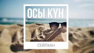 Сейлхан - Осы күн (audio)
