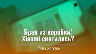 Брак Xiaomi Redmi 4X из коробки. Сяоми скатилась? | China-Service