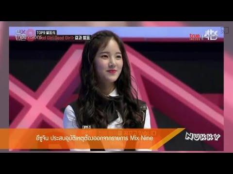 Lee Sujin อีซูจิน ประสบอุบัติเหตุต้องออกจากรายการ MIXNINE @Room Service News 9Jan18