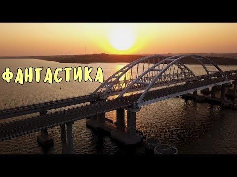 Крымский мост(24.08.2019) ЗАВОРАЖИВАЮЩИЕ