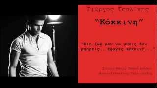 Giorgos Tsalikis - Kokkini (SUMMER HIT 2012)
