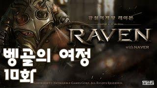 [모바일게임] 강철의 제왕 레이븐(Raven) 드디어 열리는 초기대작! 벵골 플레이 10화