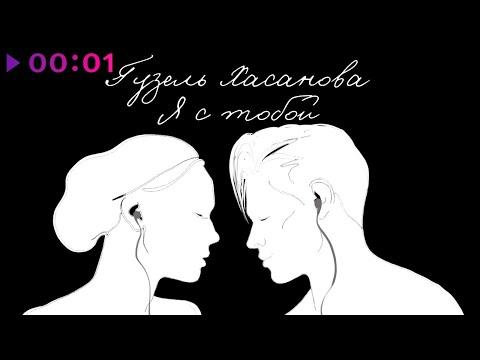 Гузель Хасанова - Я с тобой | Official Audio | 2020