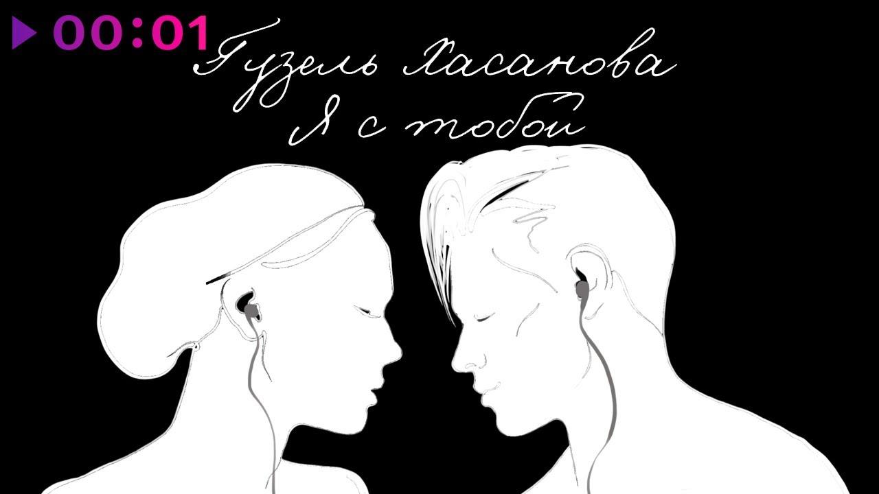 Гузель Хасанова - Я с тобой | Official Audio | 2020 MyTub.uz