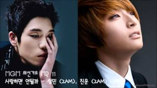 [MR] 창민昶旻(2AM)&진운珍雲(2AM) - 사랑하면 안될까(如果不相愛可以嗎)