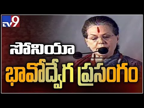Sonia Gandhi full speech at Congress Public Meeting || Medchal - TV9