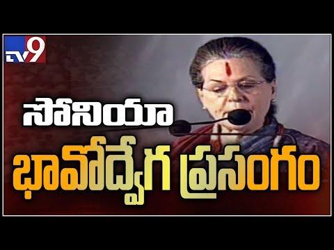 Sonia Gandhi full speech at Congress Public Meeting || Medchal - TV9