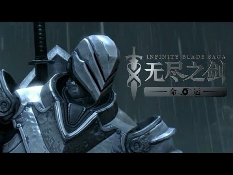 Infinity Blade Saga ∆DOWNLOAD∆ Android/ IOS HD
