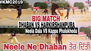 DHABAN (KAPPA PHULUKHEDA) VS HAR KIRSHANPURA (NEELA DALA) KOTSHAMIR CRICKET CUP 2019