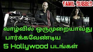 வாழ்வில் ஒருமுறையாவது பார்க்கவேண்டிய 5 Hollywood படங்கள்|Top 5 tamil dubbed movies|double dimmi