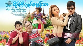Myanmar New Funny Movie: (Official Trailer) 2018