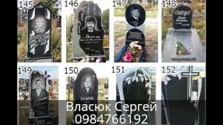 видео Памятники из гранита оптом по низким ценам