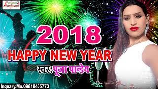 Pooja Pandey नया साल का सबसे हिट गाना ।। HAPPY NEW YEAR 2018 New Bhojpuri Hit Songs 2018