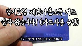 경기도 재난기본소득 사용승인 문자가 왔습니다ㅣ신용카드ㅣ…
