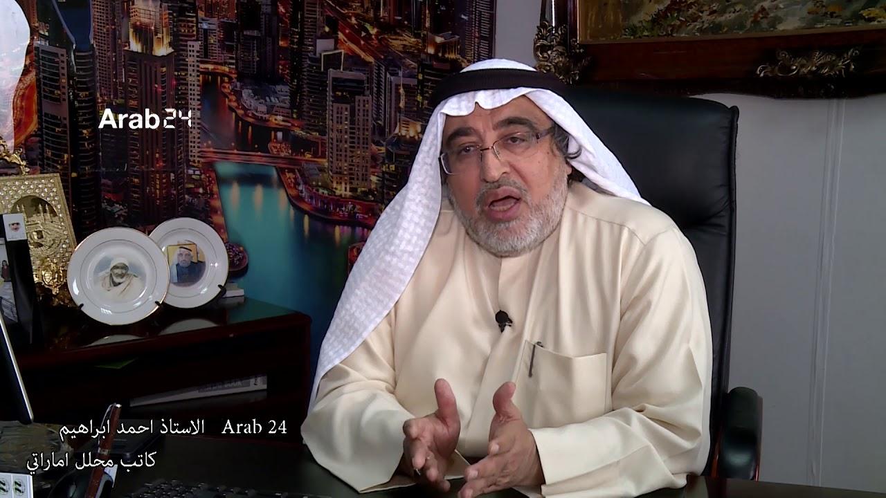 الكاتب الإماراتي أحمد إبراهيم من دبي على الهواء مباشرة  لقناة (ARAB 24)