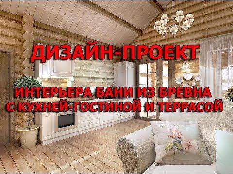 Дизайн-проект интерьера бани из бревна с кухней-гостиной и террасой