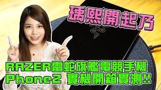 【瑀熙開起乃Review】雷蛇Razer Phone 2 旗艦電競手機開箱實測!Chroma RGB 16800000