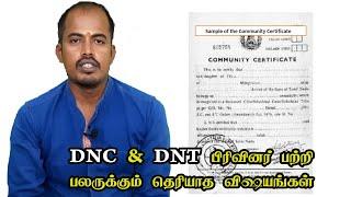 #DNC & #DNT பிரிவினர் பற்றி பலருக்கும் தெரியாத விஷயங்கள்!! Denotified Tribes I Peopleway
