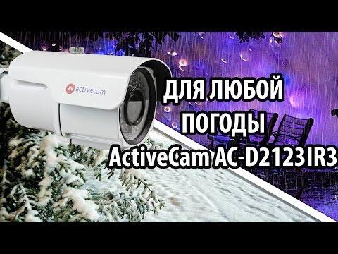 Купить камеры видеонаблюдения
