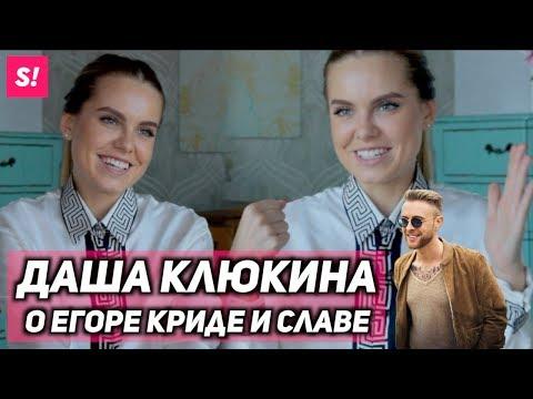 Дарья КЛЮКИНА - О победе в \