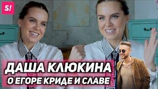 Дарья КЛЮКИНА - О победе в