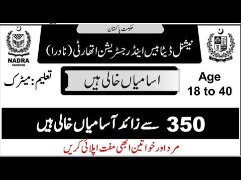 NADRA September Jobs 2019 - Latest new jobs at NADRA Pakistan