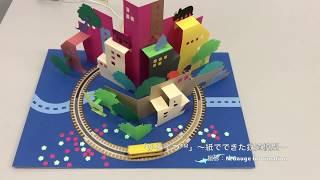 「かみてつ™」〜紙でできた鉄道模型〜