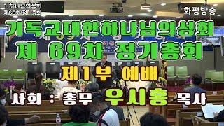 """화평방송 – 기하성 """"기독교대한하나님의성회 / 제68차…"""