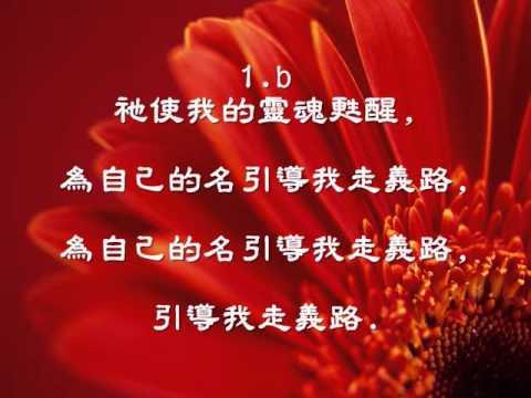 2014-11-30 耶和華是我牧者(粵); Walter Kwok 獨唱及見證分享; 芥菜種